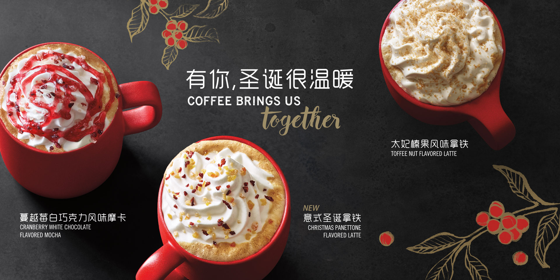 Очень аппетитные Старбакс напитки в Китае. Фото starbucks.com.cn