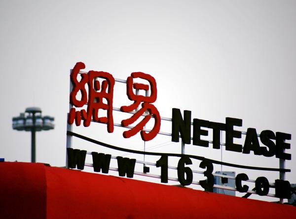 Логотип компании на шанхайском здании