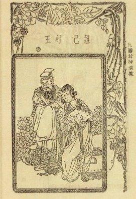 Иллюстрация из книги «Создание богов», изображающая Чжоу и Дацзи. Фото: Википедия