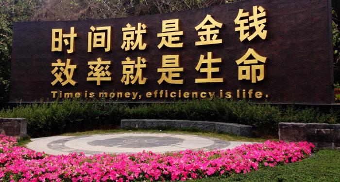 """Кредо китайского работник: """"Время - деньги, эффективность - жизнь"""". Источник: www.saporedicina.com"""