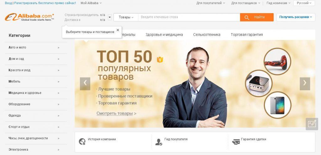 Русскоязычная версия портала Alibaba.com