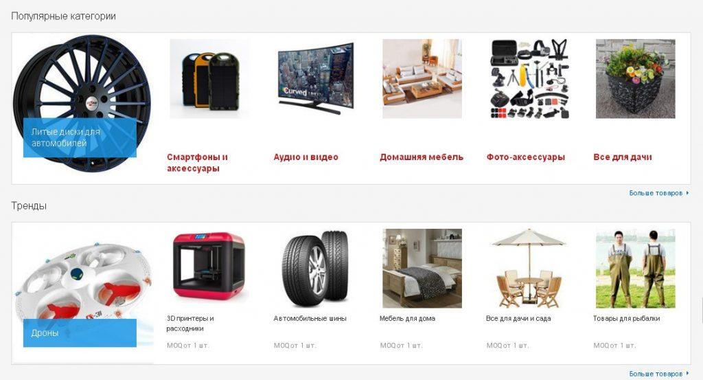 Популярные товары и тренды на сайте Alibaba.com