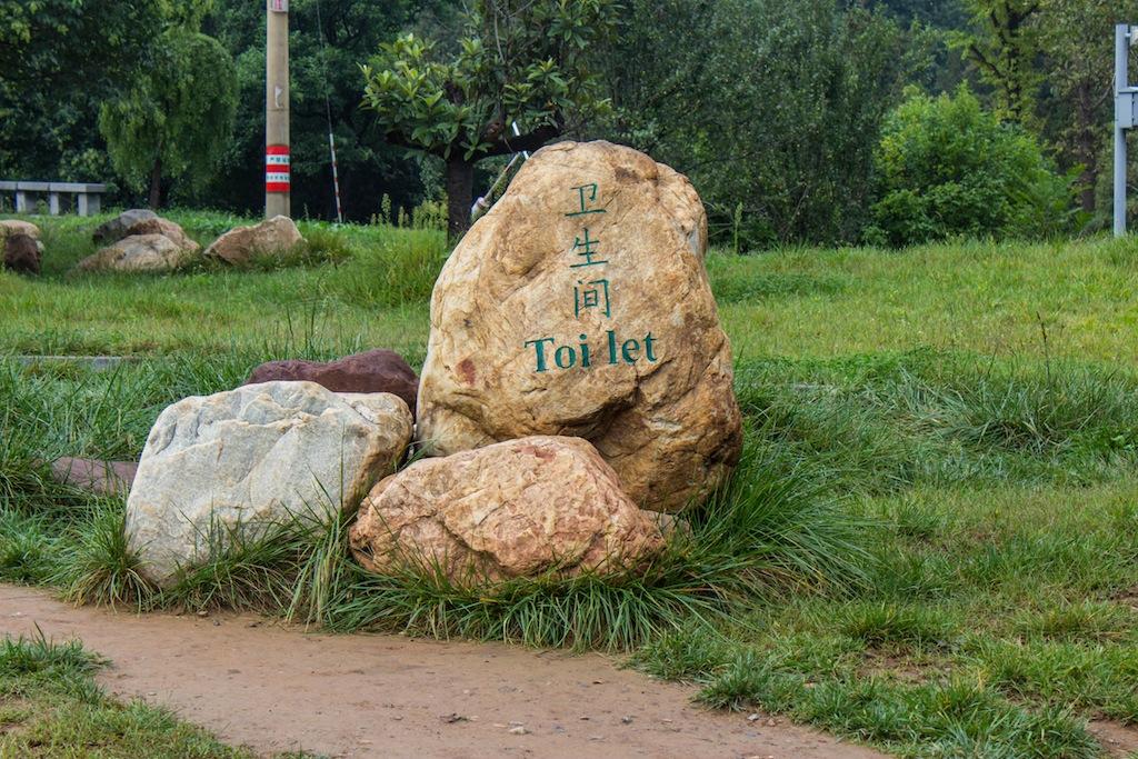 Так в парке Шаолинь выглядят туалеты. Фото: zametki.pro