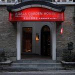 Хостел Koala Garden House расположен в историческом районе Шанхая