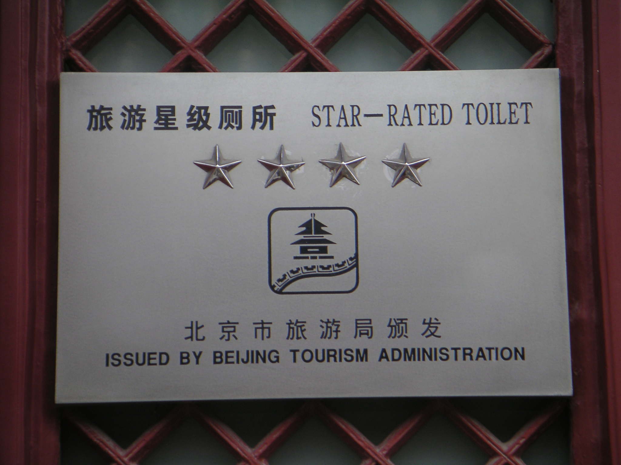 Китайские отели настолько суровы, что даже туалеты в них 5-звездочные! О чем и свидетельствует эта табличка :) Фото: umich.edu