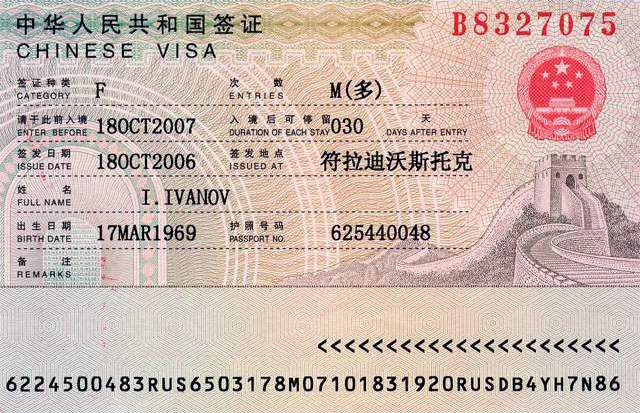 Открываем визу в Китай! Фото: visa-china.org