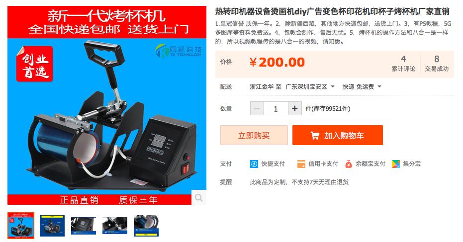 Пресс для кружек стоимостью 200 юаней. Источник Taobao.com