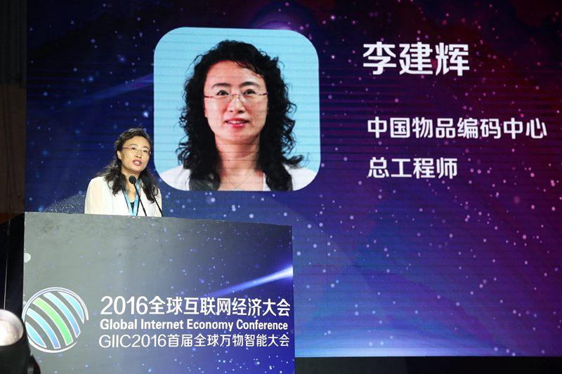 Выступает главный инженер GS1 China Ли Цзюаньхуэй. Фото: People.cn