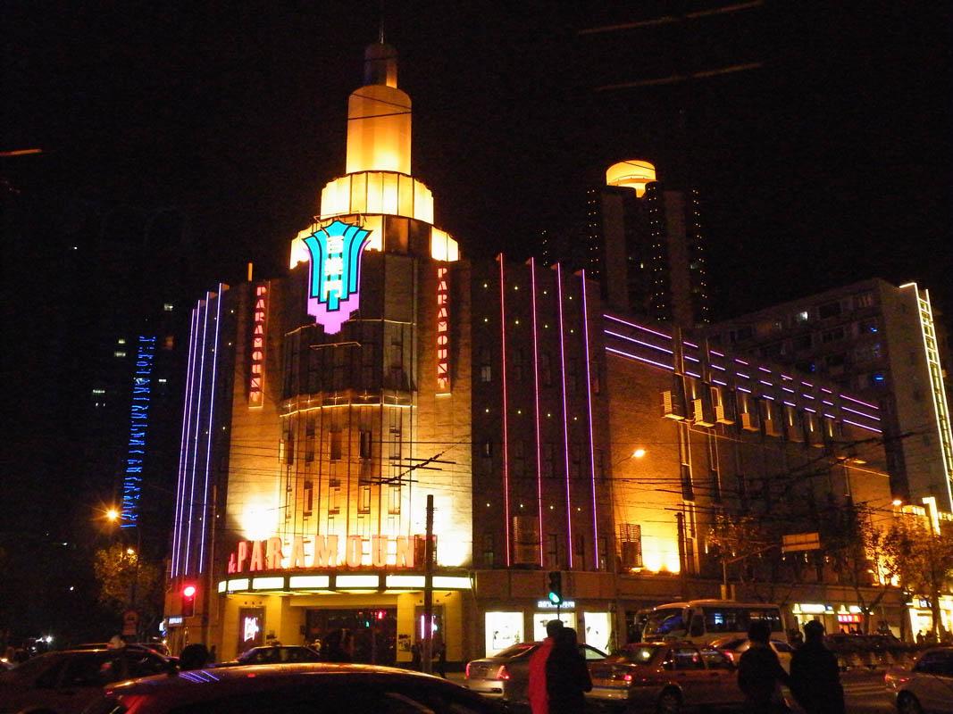Ночной клуб и дансинг «Парамаунт». Фото: Википедия