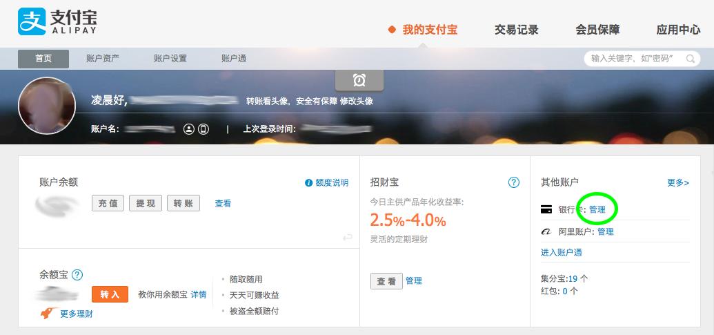 Добавление карты в Alipay 1