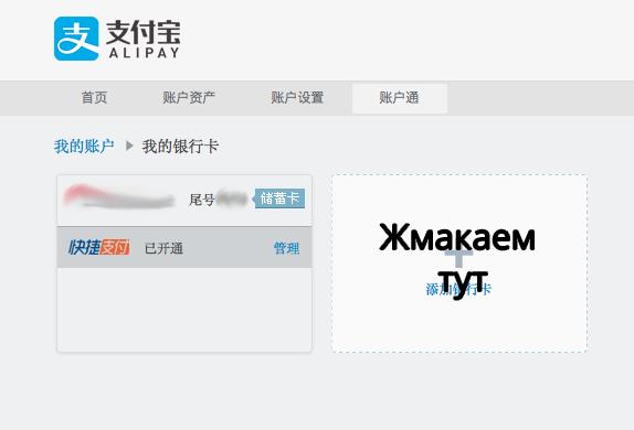 Добавление карты в Alipay 2