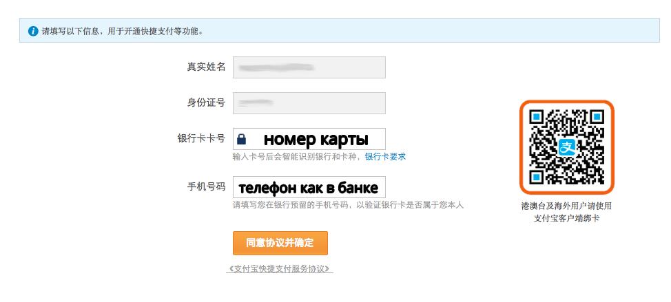 Добавление карты в Alipay 3