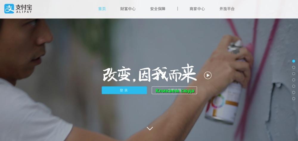 Главная страница Alipay