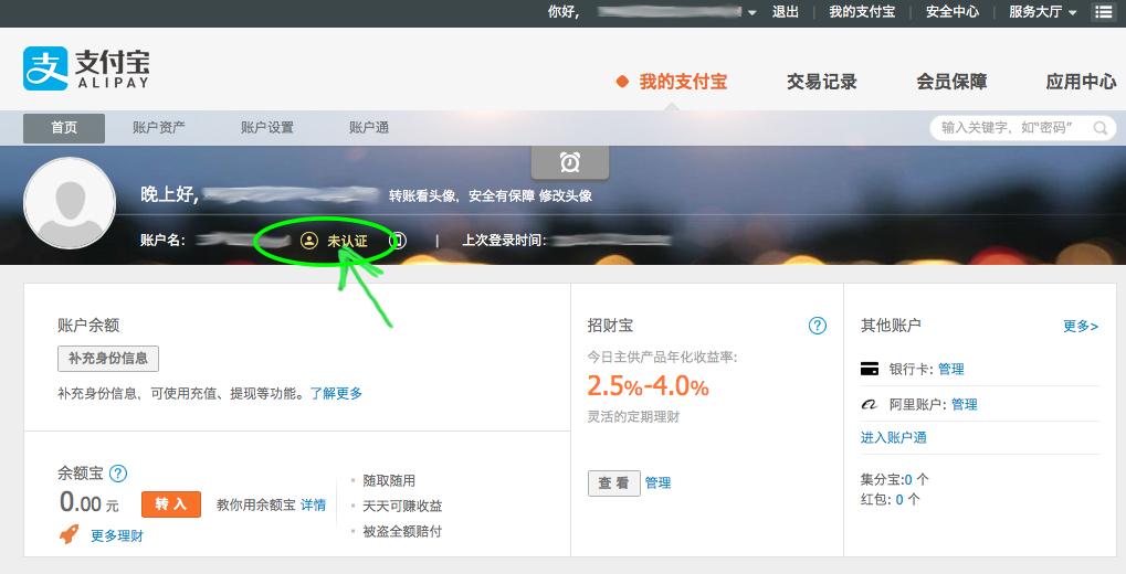 Главная страница на аккаунте Alipay