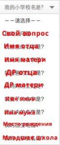 Секретный вопрос при регистрации Alipay