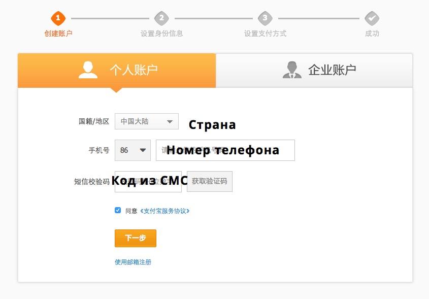 Страница регистрации Alipay аккаунта 1