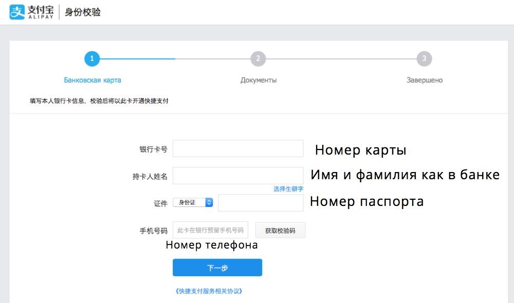 Верификация аккаунта Alipay 2