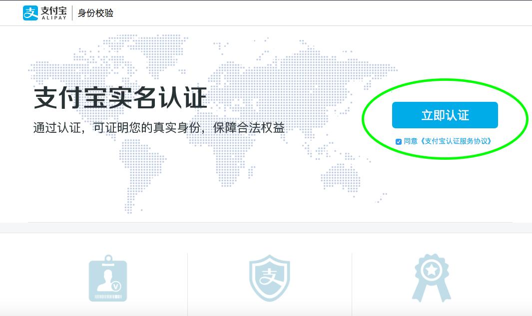 Верификация аккаунта Alipay