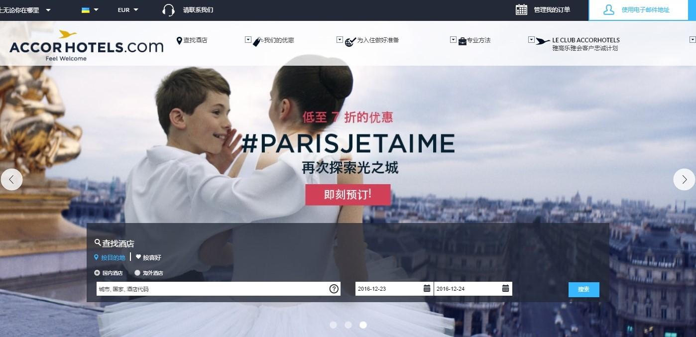 Китайский сайт французской сети отелей Accor