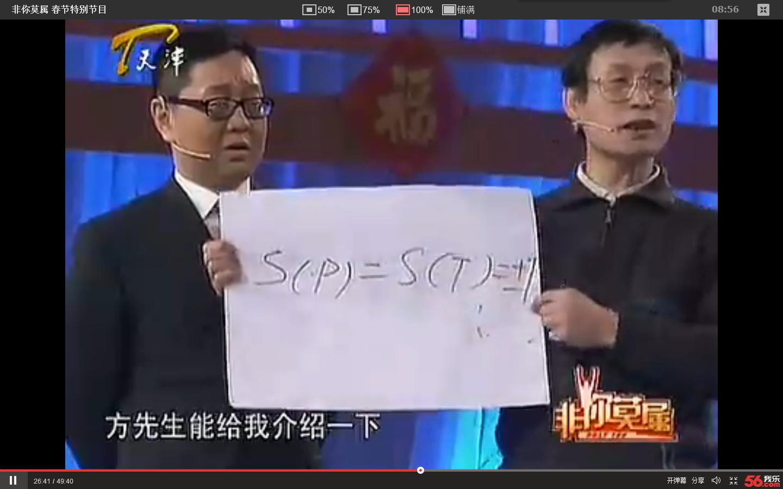 На телешоу «Только ты» Го Инсэнь демонстрирует свои уравнения. Источник: cectv.net