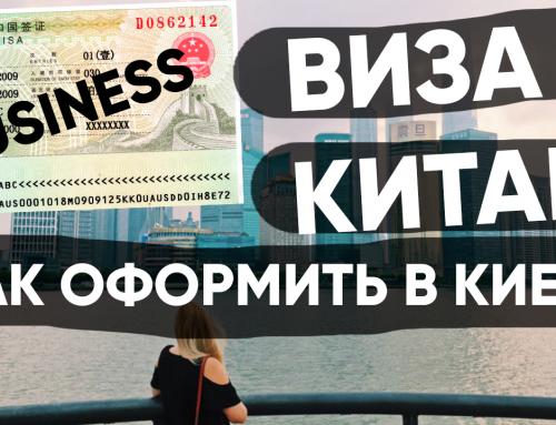 Бизнес виза в Китай в Киеве. Руководство. Получаем самостоятельно