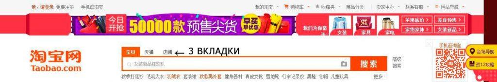 Taobao na russkom 3 laowairu