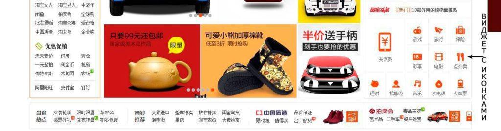 Taobao na russkom 9 laowairu