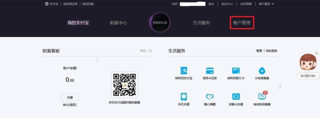 Taobao na russkom 35 laowairu