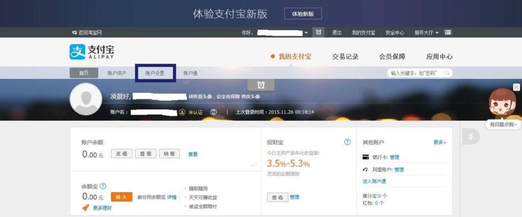 Taobao na russkom 34 laowairu