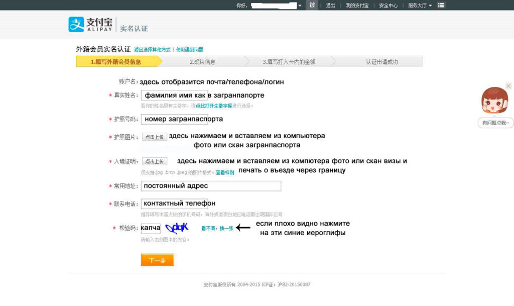 Taobao na russkom 38 laowairu
