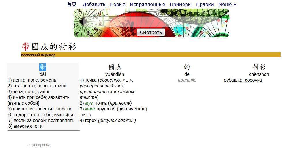 Taobao na russkom 53 fominoffcom