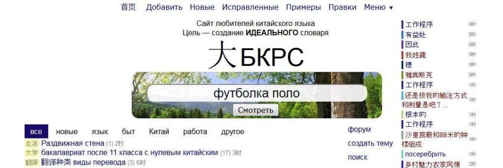 Taobao na russkom 40 fominoffcom