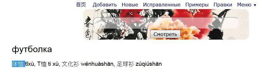 Taobao na russkom 45 fominoffcom