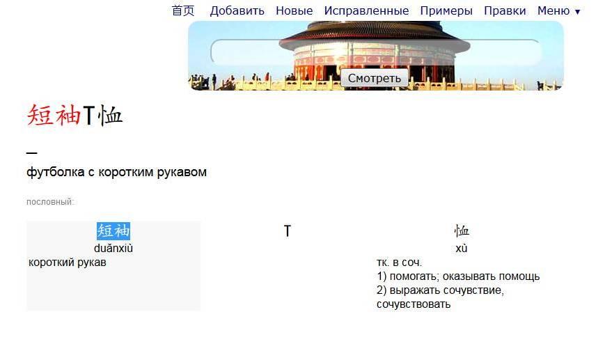 Taobao na russkom 49 fominoffcom