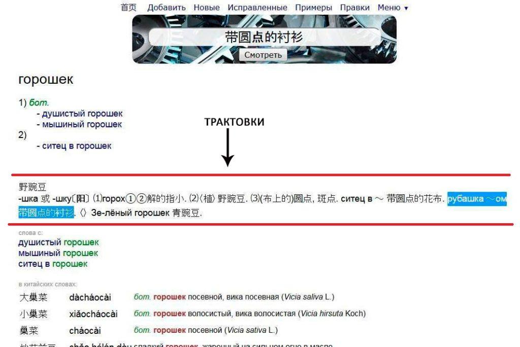 Taobao na russkom 52 fominoffcom
