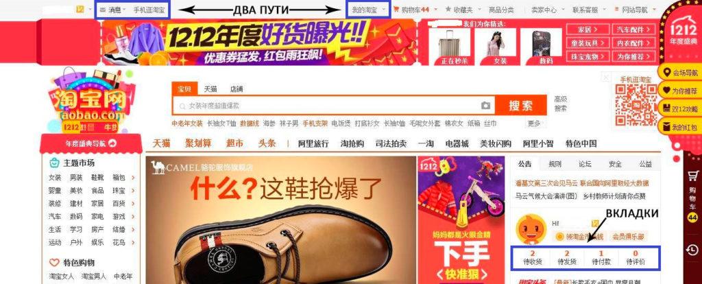 Taobao na russkom 127 fominoffcom