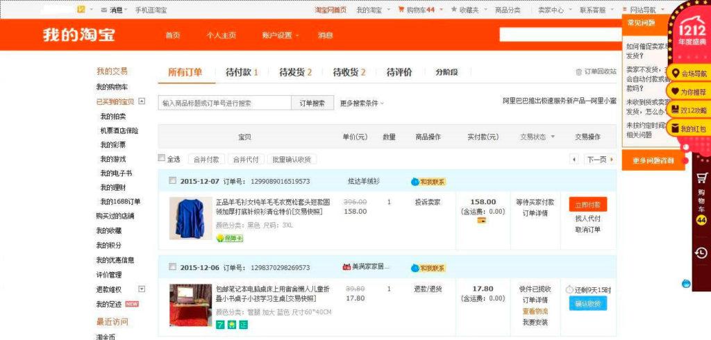 Taobao na russkom 131 fominoffcom