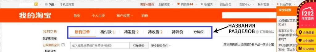Taobao na russkom 132 fominoffcom
