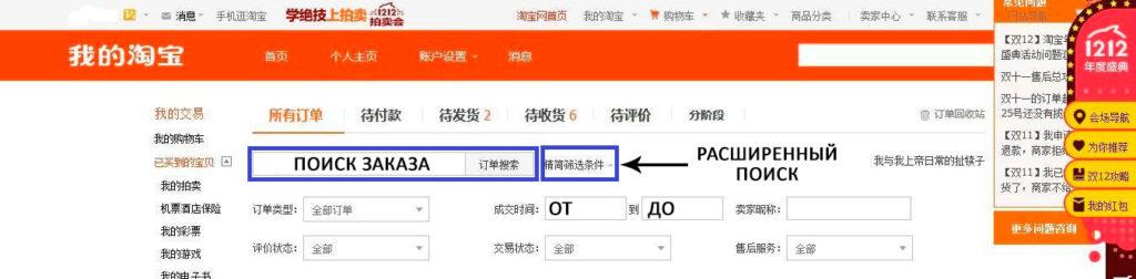 Taobao na russkom 133 fominoffcom