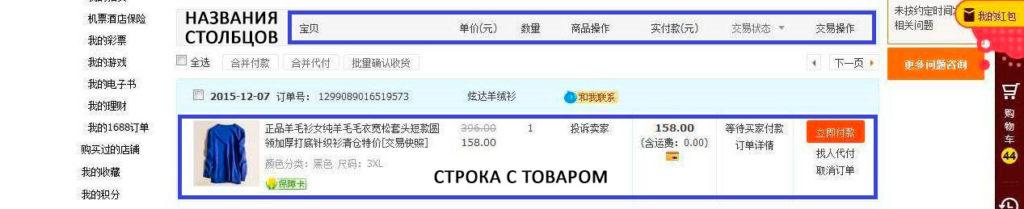 Taobao na russkom 134 fominoffcom