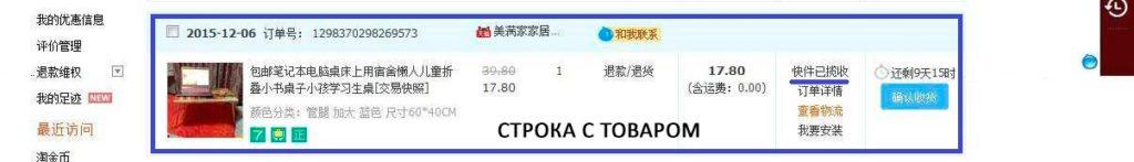 Taobao na russkom 137 fominoffcom