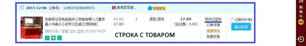 Taobao na russkom 138 fominoffcom