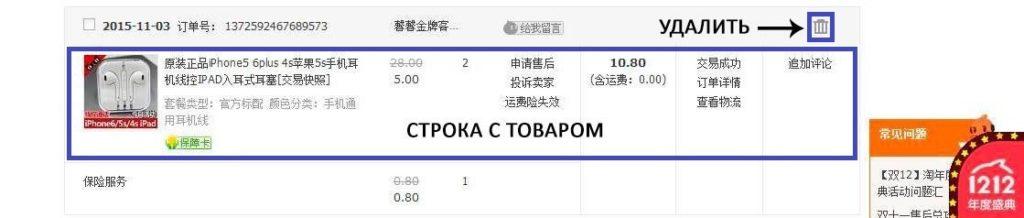 Taobao na russkom 139 fominoffcom