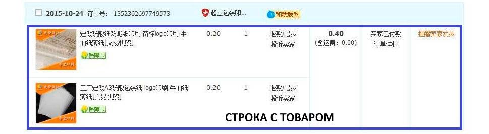 Taobao na russkom 135 fominoffcom