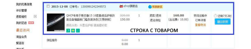 Taobao na russkom 136 fominoffcom