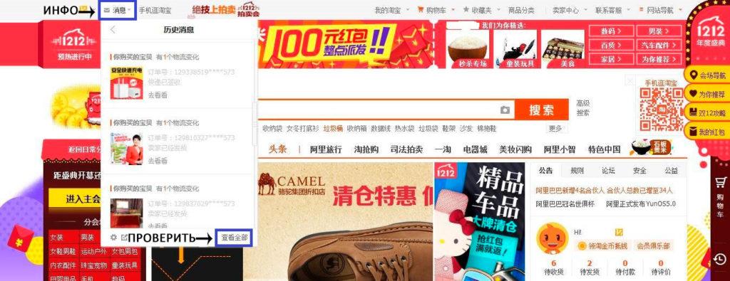 Taobao na russkom 128 fominoffcom