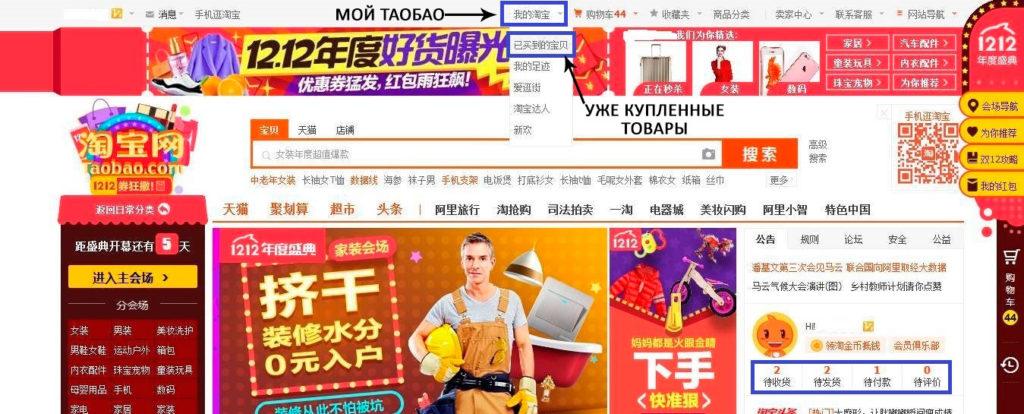 Taobao na russkom 130 fominoffcom