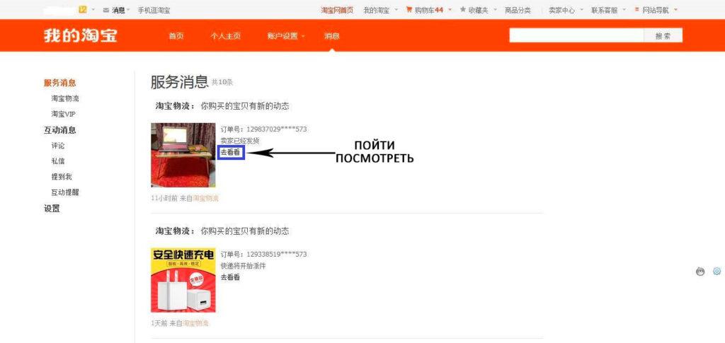 Taobao na russkom 129 fominoffcom