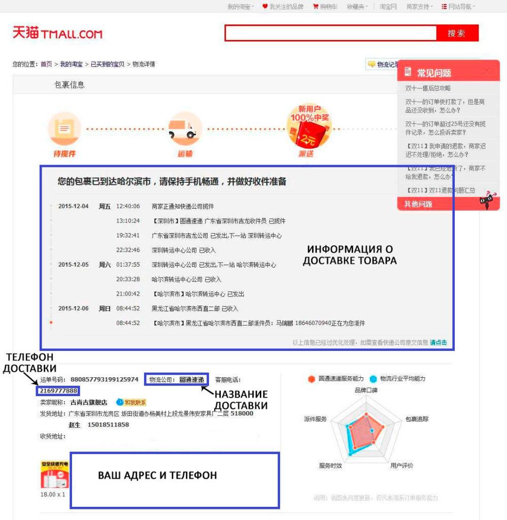 Taobao na russkom 140 fominoffcom