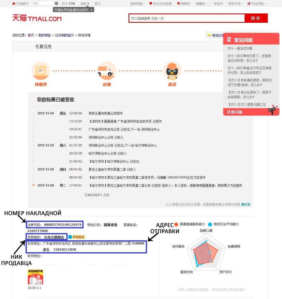 Taobao na russkom 141 fominoffcom